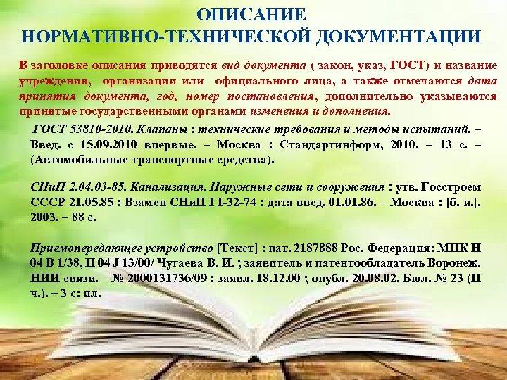 ОПИСАНИЕ НОРМАТИВНО-ТЕХНИЧЕСКОЙ ДОКУМЕНТАЦИИ В заголовке описания приводятся вид документа ( закон, указ, ГОСТ) и