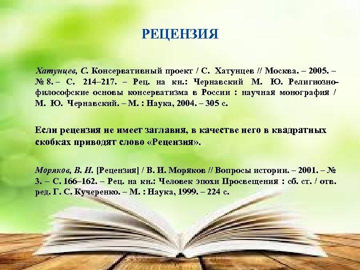 РЕЦЕНЗИЯ Хатунцев, С. Консервативный проект / С. Хатунцев // Москва. – 2005. – №