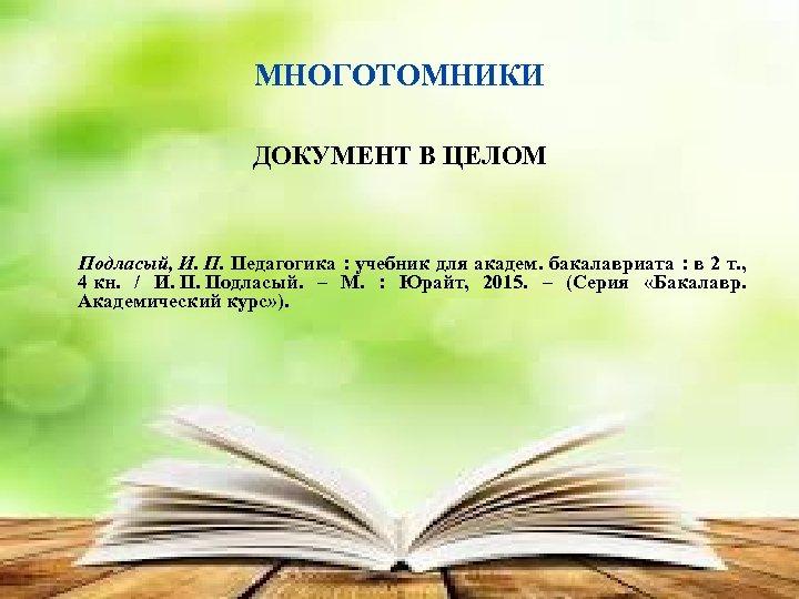 МНОГОТОМНИКИ ДОКУМЕНТ В ЦЕЛОМ Подласый, И. П. Педагогика : учебник для академ. бакалавриата :