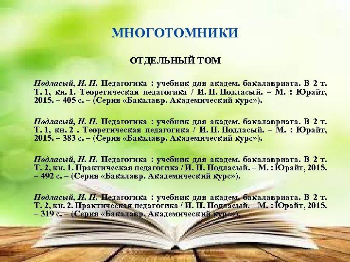 МНОГОТОМНИКИ ОТДЕЛЬНЫЙ ТОМ Подласый, И. П. Педагогика : учебник для академ. бакалавриата. В 2