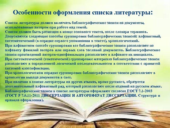 Особенности оформления списка литературы: Список литературы должен включать библиографические записи на документы, использованные автором