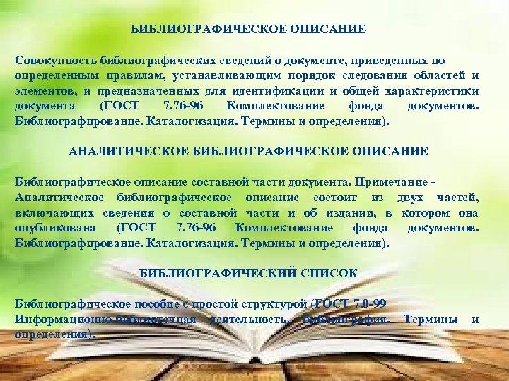 ЬИБЛИОГРАФИЧЕСКОЕ ОПИСАНИЕ Совокупность библиографических сведений о документе, приведенных по определенным правилам, устанавливающим порядок следования