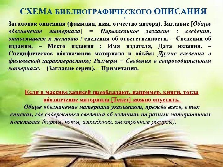 СХЕМА БИБЛИОГРАФИЧЕСКОГО ОПИСАНИЯ. Заголовок описания (фамилия, имя, отчество автора). Заглавие [Общее обозначение материала] =