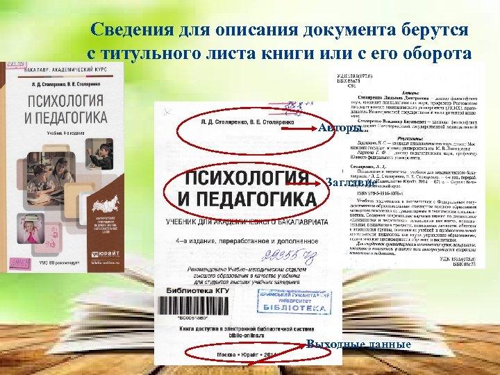 Сведения для описания документа берутся с титульного листа книги или с его оборота Авторы