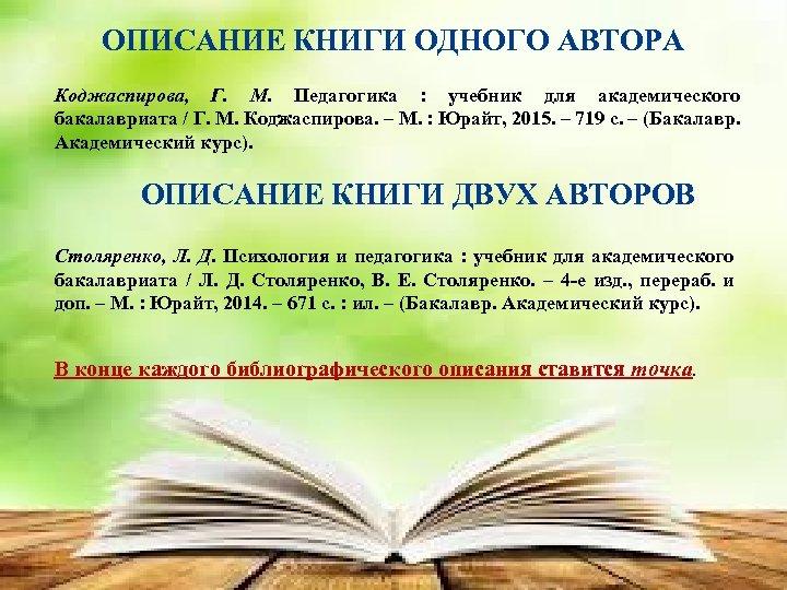 ОПИСАНИЕ КНИГИ ОДНОГО АВТОРА Коджаспирова, Г. М. Педагогика : учебник для академического бакалавриата /