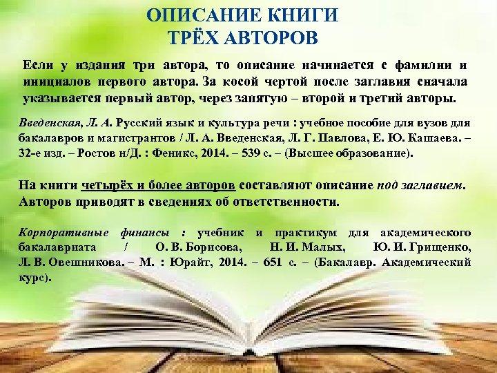 ОПИСАНИЕ КНИГИ ТРЁХ АВТОРОВ Если у издания три автора, то описание начинается с фамилии
