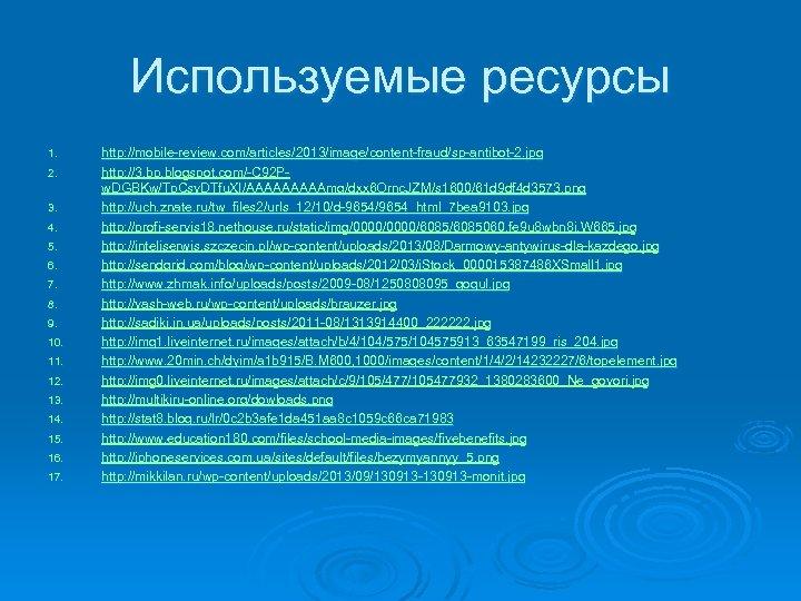 Используемые ресурсы 1. 2. 3. 4. 5. 6. 7. 8. 9. 10. 11. 12.