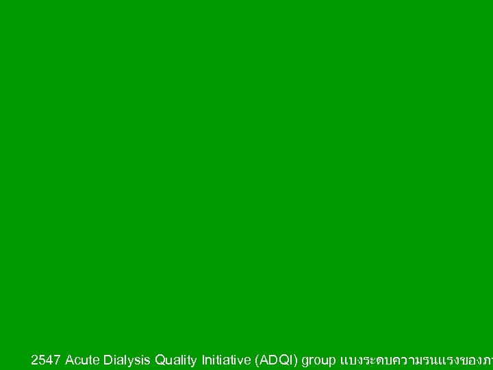 2547 Acute Dialysis Quality Initiative (ADQI) group แบงระดบความรนแรงของภา
