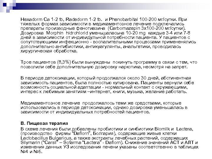 Hexadorm Ca 1 -2 tb, Radedorm 1 -2 tb. и Phenobarbital 100 -200 мг/сутки.