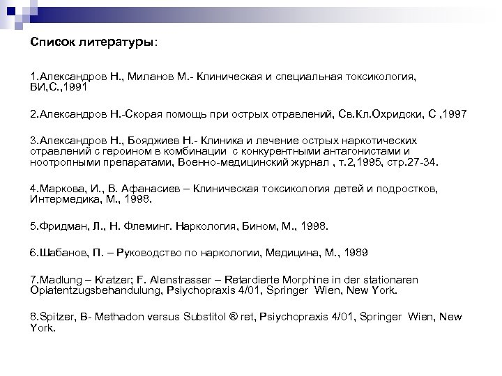 Список литературы: 1. Александров Н. , Миланов М. - Клиническая и специальная токсикология, ВИ,