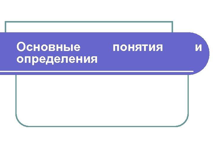 Основные определения понятия и