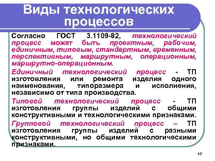 Виды технологических процессов Согласно ГОСТ 3. 1109 -82, технологический процесс может быть проектным, рабочим,