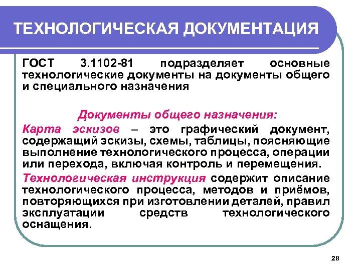 ТЕХНОЛОГИЧЕСКАЯ ДОКУМЕНТАЦИЯ ГОСТ 3. 1102 -81 подразделяет основные технологические документы на документы общего и