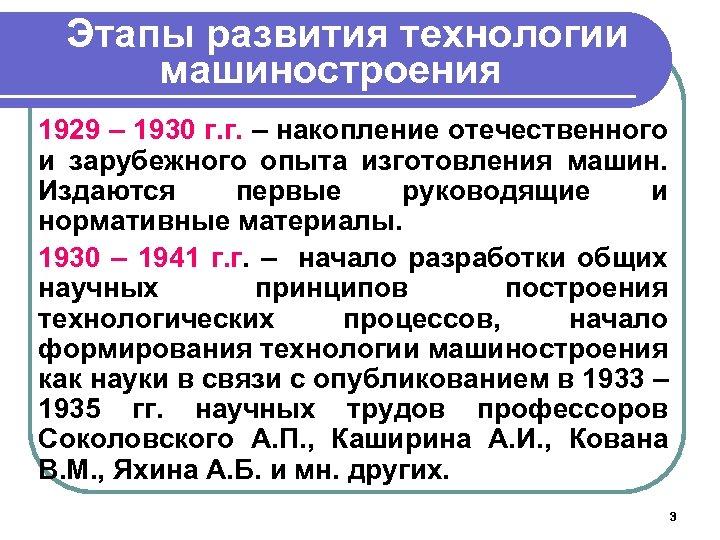 Этапы развития технологии машиностроения 1929 – 1930 г. г. – накопление отечественного и зарубежного