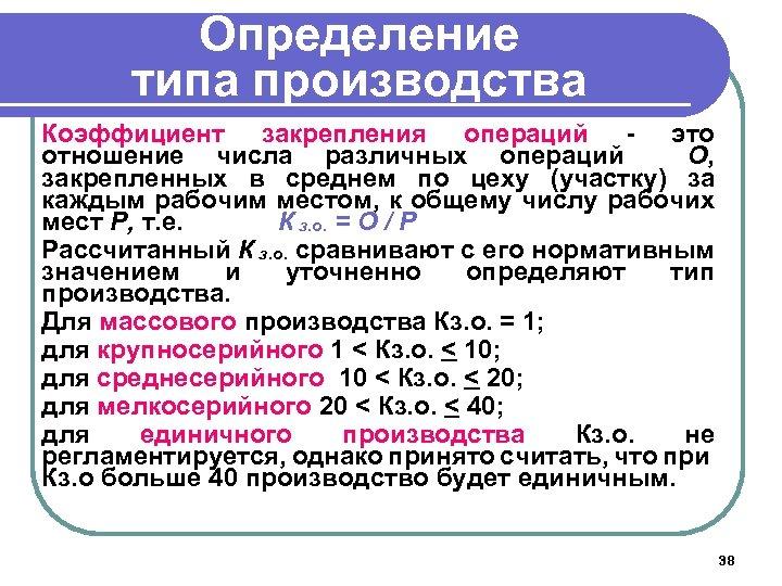 Определение типа производства Коэффициент закрепления операций - это отношение числа различных операций О, закрепленных