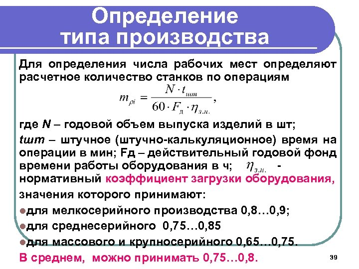 Определение типа производства Для определения числа рабочих мест определяют расчетное количество станков по операциям