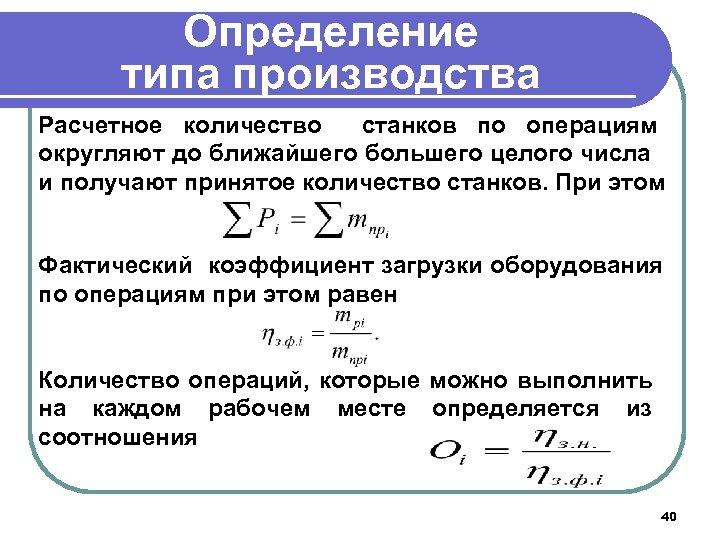 Определение типа производства Расчетное количество станков по операциям округляют до ближайшего большего целого числа