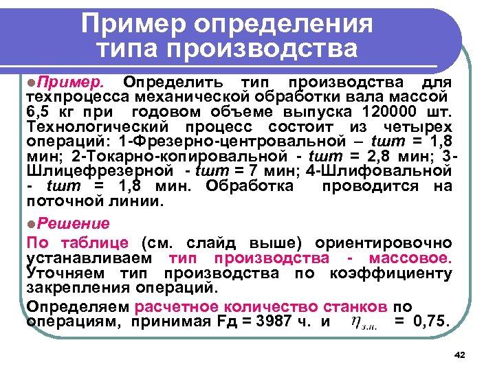 Пример определения типа производства l. Пример. Определить тип производства для техпроцесса механической обработки вала