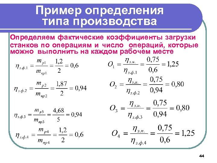 Пример определения типа производства Определяем фактические коэффициенты загрузки станков по операциям и число операций,