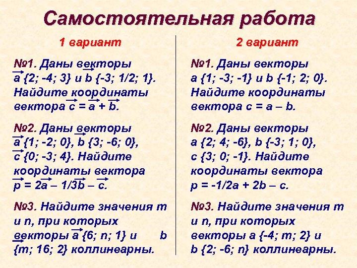 Самостоятельная работа 1 вариант 2 вариант № 1. Даны векторы а {2; -4; 3}
