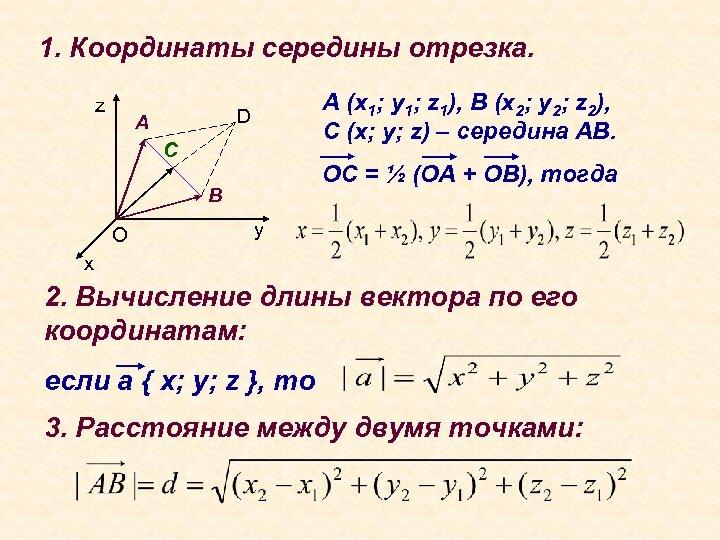 1. Координаты середины отрезка. z A (x 1; y 1; z 1), B (x