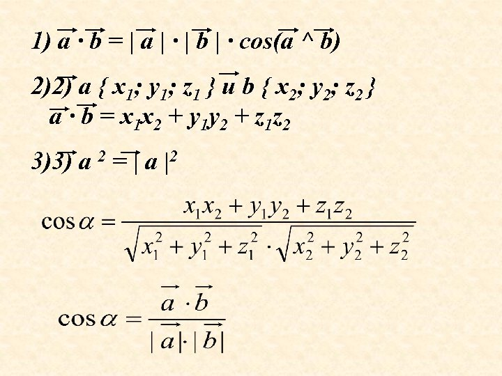 1) a · b = | a | · | b | · cos(a