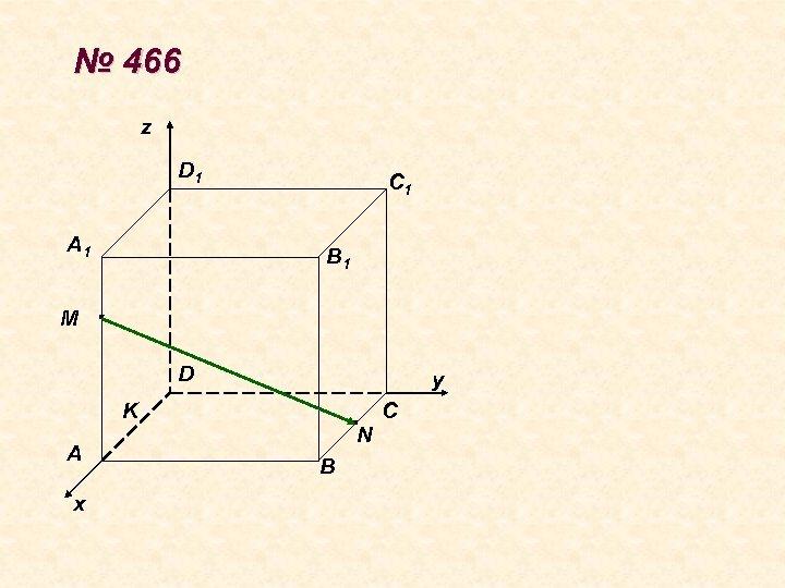 № 466 z D 1 A 1 M C 1 B 1 . D