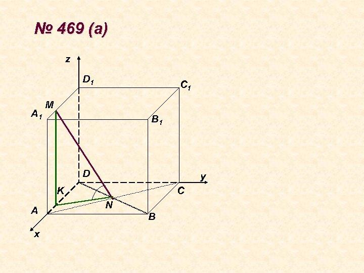 № 469 (а) z D 1 A 1 C 1 M B 1 D