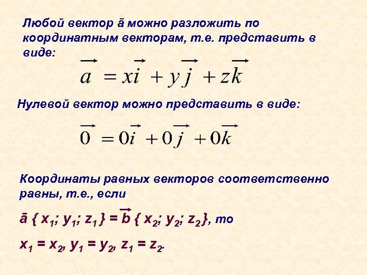 Любой вектор ā можно разложить по координатным векторам, т. е. представить в виде: Нулевой