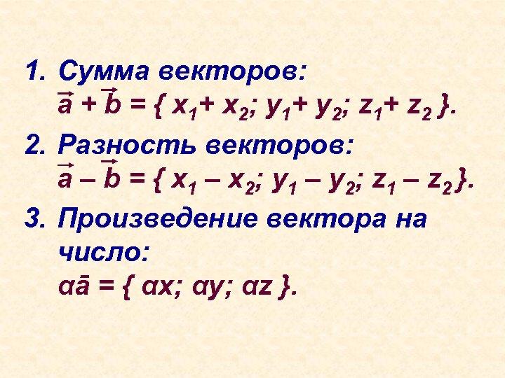 1. Сумма векторов: a + b = { x 1+ x 2; y 1+