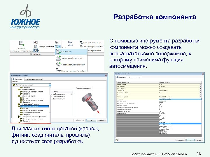Разработка компонента С помощью инструмента разработки компонента можно создавать пользовательское содержимое, к которому применима
