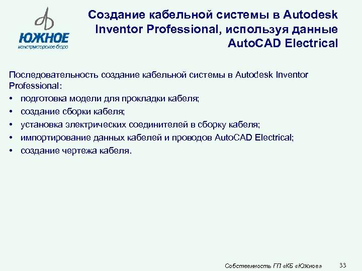 Создание кабельной системы в Autodesk Inventor Professional, используя данные Auto. CAD Electrical Последовательность создание