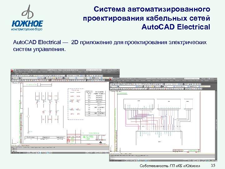 Система автоматизированного проектирования кабельных сетей Auto. CAD Electrical — 2 D приложение для проектирования