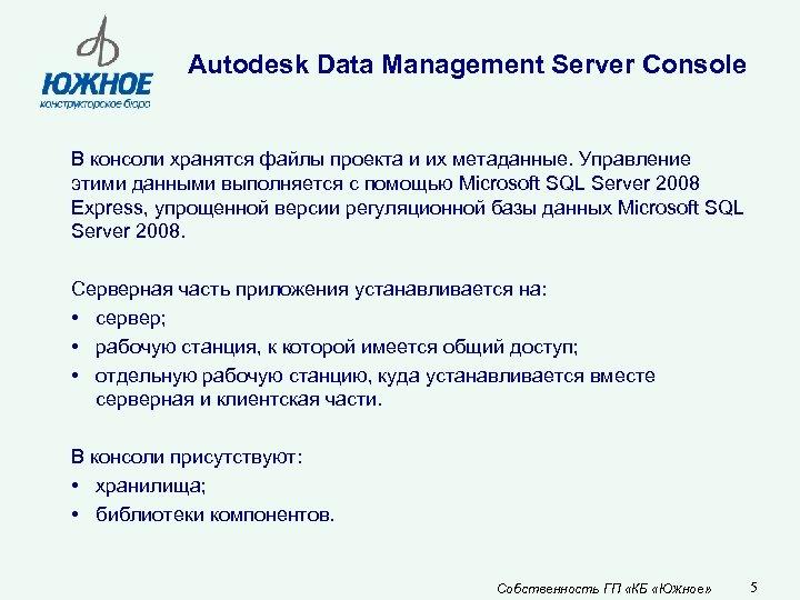 Autodesk Data Management Server Console В консоли хранятся файлы проекта и их метаданные. Управление