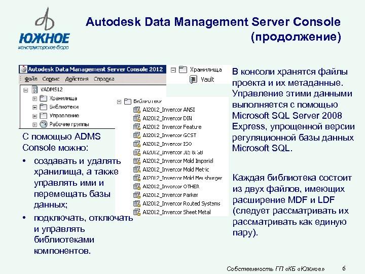 Autodesk Data Management Server Console (продолжение) С помощью ADMS Console можно: • создавать и