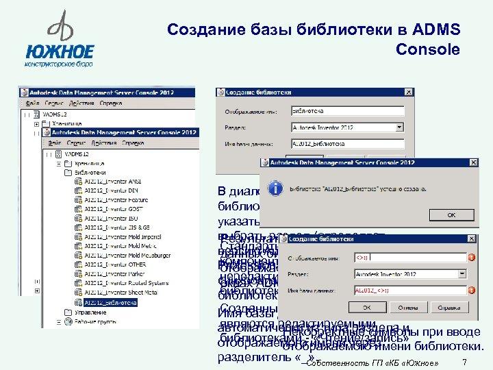 Создание базы библиотеки в ADMS Console Создание базы данных библиотеки компонентов выполняется через контекстное