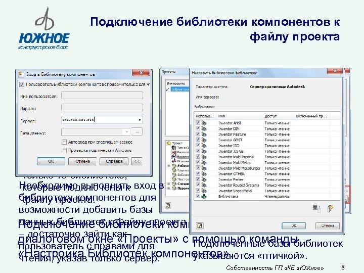 Подключение библиотеки компонентов к файлу проекта Библиотека компонентов подключается непосредственно к файлу проекта. При