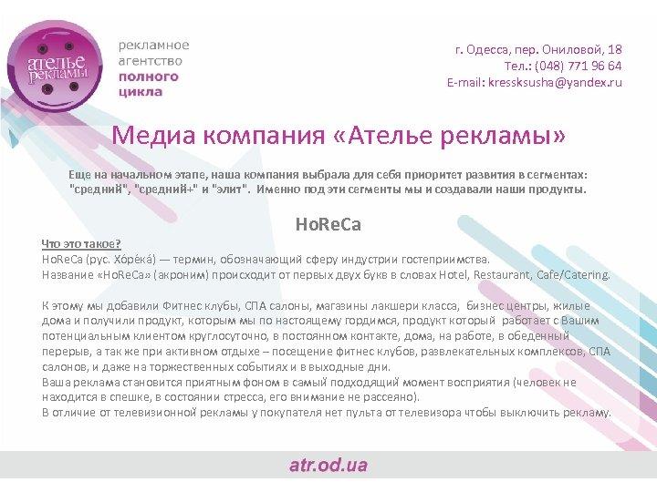 г. Одесса, пер. Ониловой, 18 Тел. : (048) 771 96 64 E-mail: kressksusha@yandex. ru