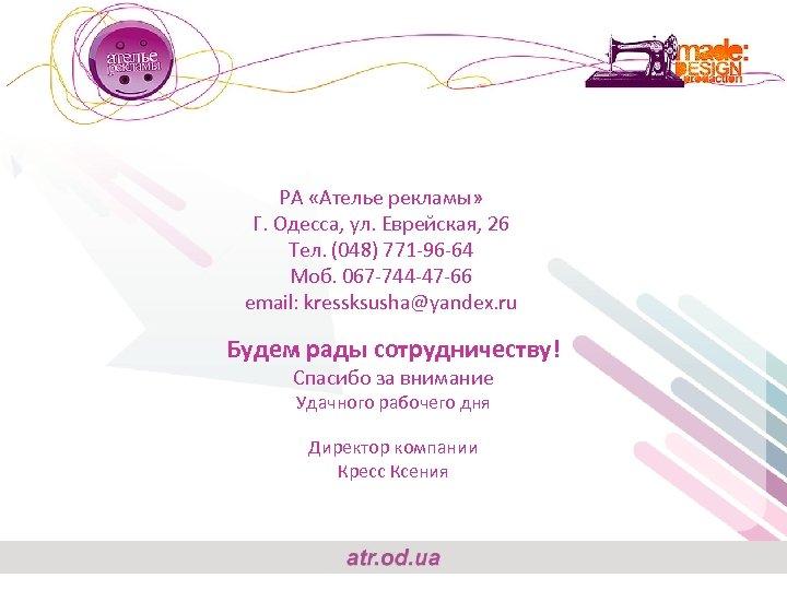 РА «Ателье рекламы» Г. Одесса, ул. Еврейская, 26 Тел. (048) 771 -96 -64 Моб.