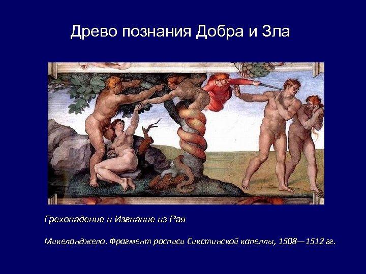 Древо познания Добра и Зла Грехопадение и Изгнание из Рая Микеланджело. Фрагмент росписи Сикстинской