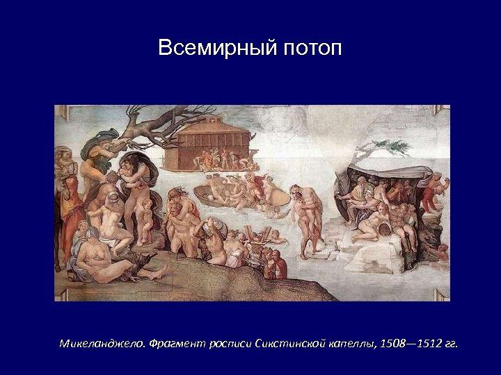 Всемирный потоп Микеланджело. Фрагмент росписи Сикстинской капеллы, 1508— 1512 гг.