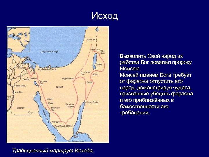 Исход Вызволить Свой народ из рабства Бог повелел пророку Моисею. Моисей именем Бога требует