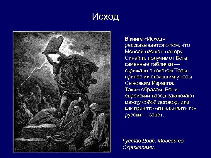 Исход В книге «Исход» рассказывается о том, что Моисей взошел на гору Синай и,