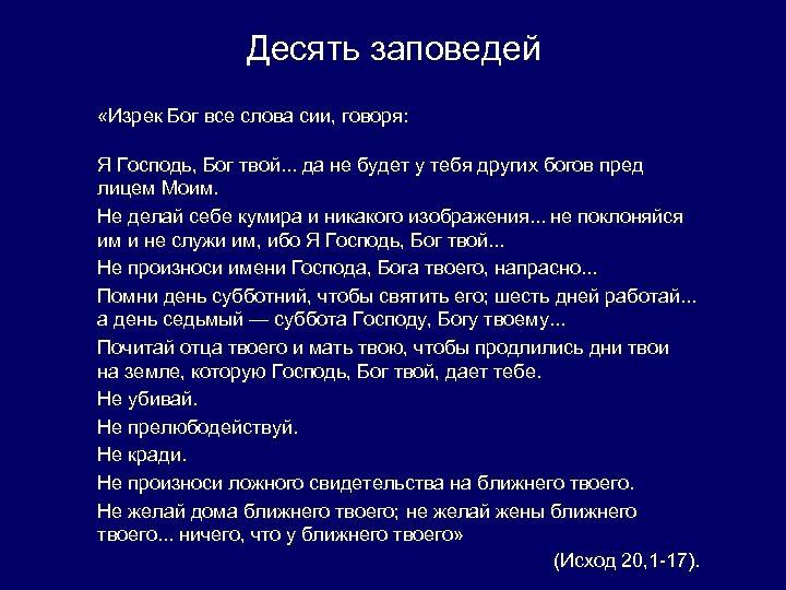 Десять заповедей «Изрек Бог все слова сии, говоря: Я Господь, Бог твой. . .