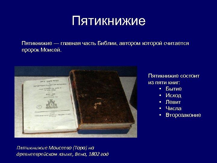 Пятикнижие — главная часть Библии, автором которой считается пророк Моисей. Пятикнижие состоит из пяти