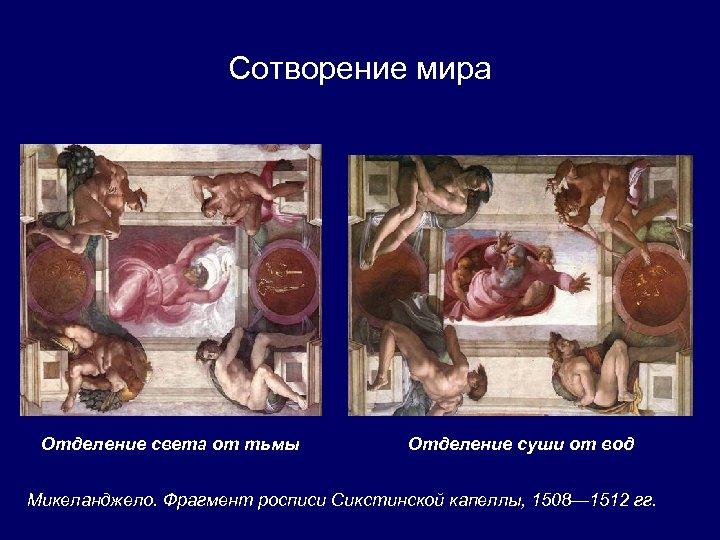 Сотворение мира Отделение света от тьмы Отделение суши от вод Микеланджело. Фрагмент росписи Сикстинской