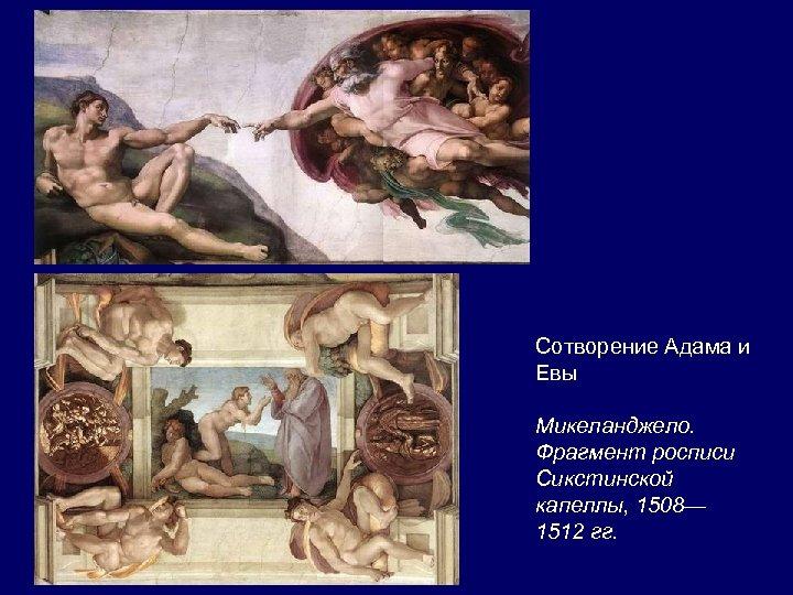 Сотворение Адама и Евы Микеланджело. Фрагмент росписи Сикстинской капеллы, 1508— 1512 гг.