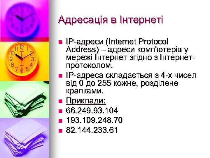 Адресація в Інтернеті n n n ІР-адреси (Internet Protocol Address) – адреси комп'ютерів у