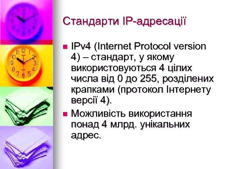 Стандарти ІР-адресації IPv 4 (Internet Protocol version 4) – стандарт, у якому використовуються 4