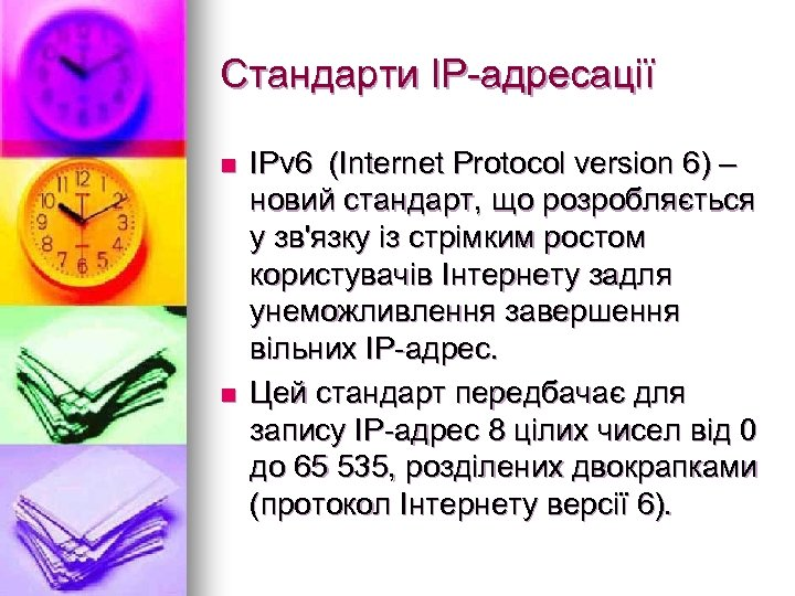 Стандарти ІР-адресації n n IPv 6 (Internet Protocol version 6) – новий стандарт, що